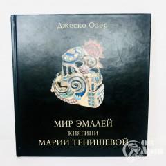 Д.Озёр «Мир эмалей княгини Тенишевой»